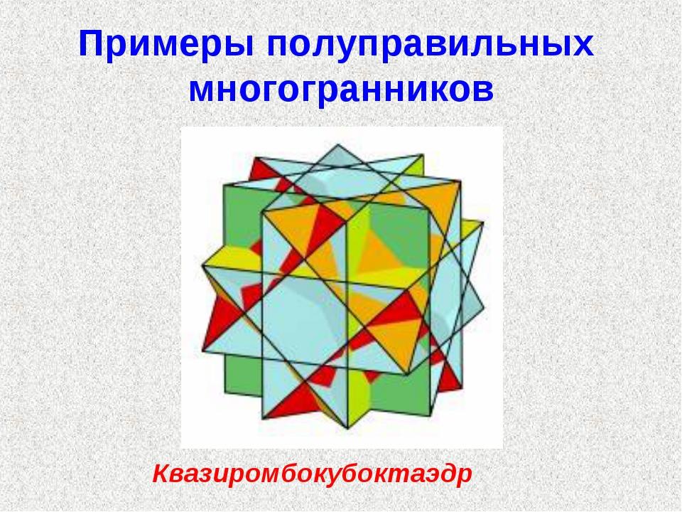 Примеры полуправильных многогранников Квазиромбокубоктаэдр