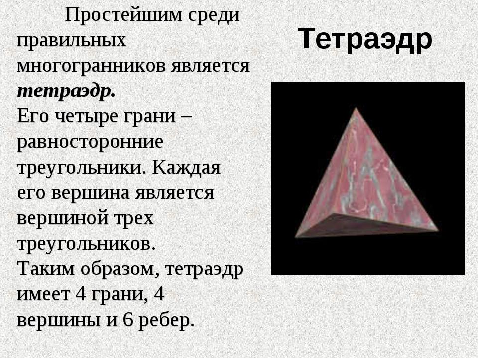Простейшим среди правильных многогранников является тетраэдр. Его четыре гра...