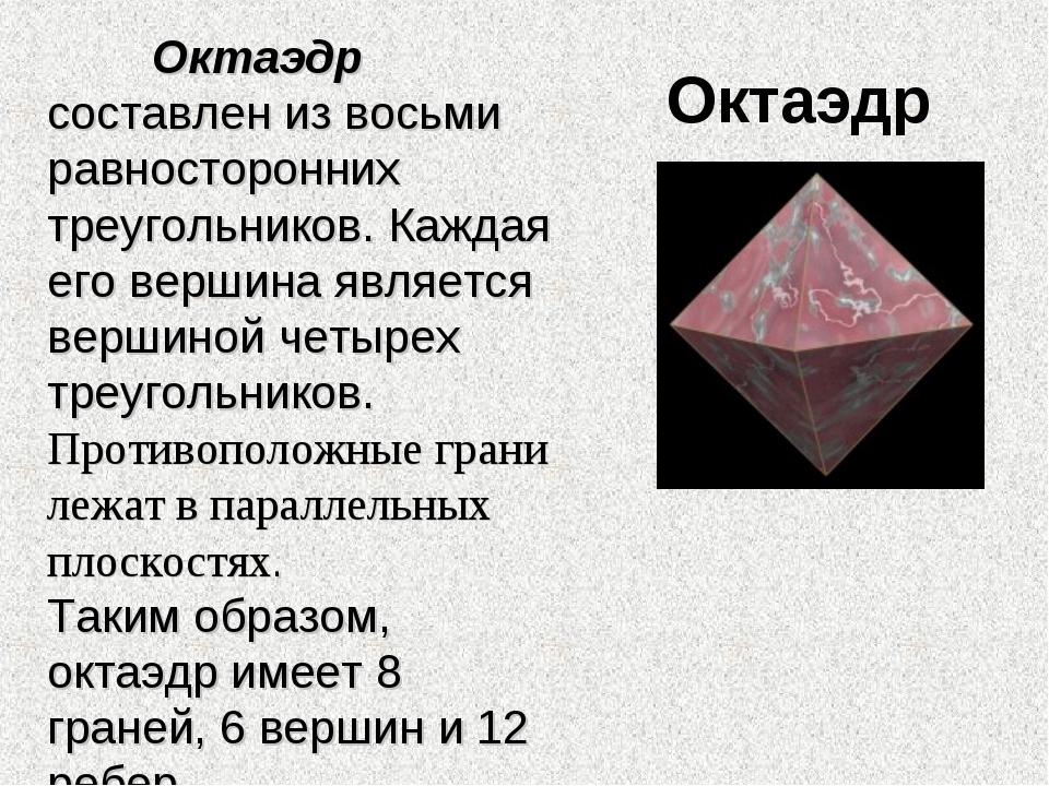 Октаэдр Октаэдр составлен из восьми равносторонних треугольников. Каждая его...