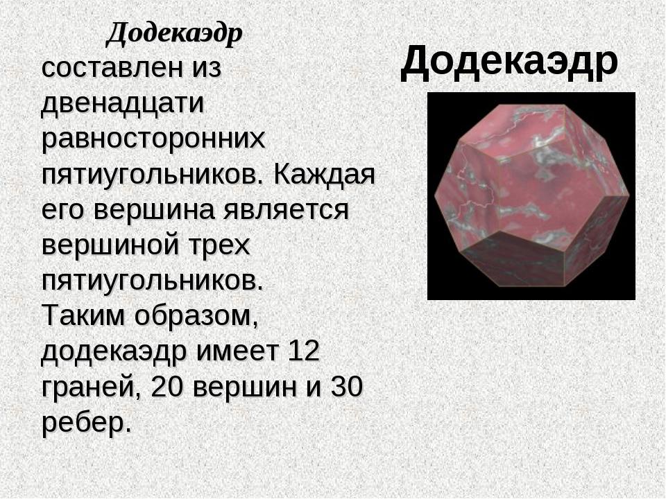 Додекаэдр Додекаэдр составлен из двенадцати равносторонних пятиугольников. К...