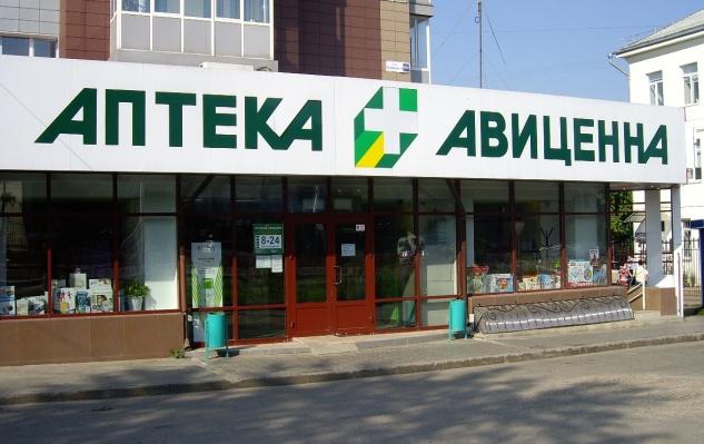 H:\иркутск.rtfd\otzyvy-apteka-avitsenna-irkutsk-ul-bajkalskaya-d-1261-1374135423.jpg