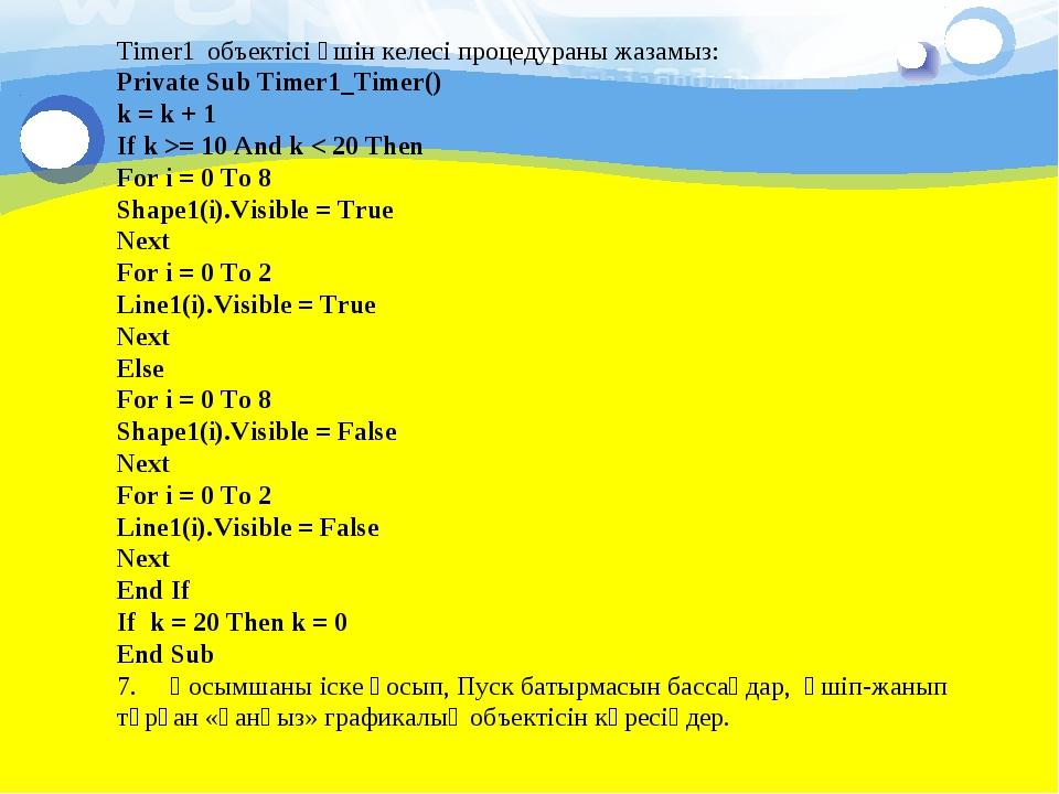 Timer1объектісі үшін келесі процедураны жазамыз: Private Sub Timer1_T...