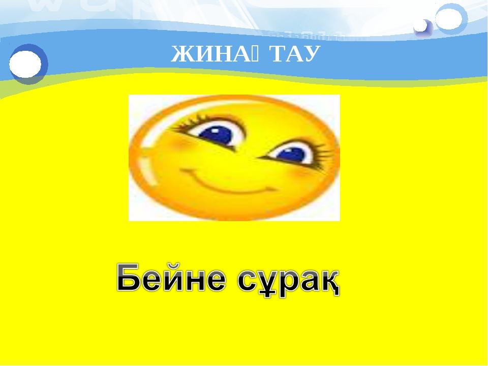 ЖИНАҚТАУ