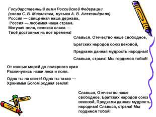 Государственный гимн Российской Федерации (слова С. В. Михалкова, музыка А. В