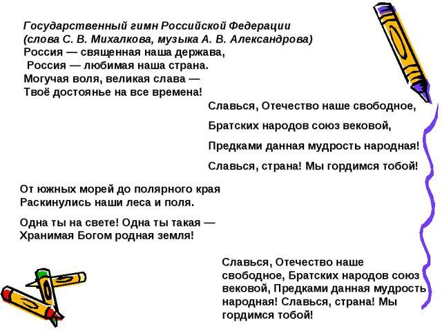 Государственный гимн Российской Федерации (слова С. В. Михалкова, музыка А. В...