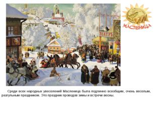 Среди всех народных увеселений Масленица была подлинно всеобщим, очень весел