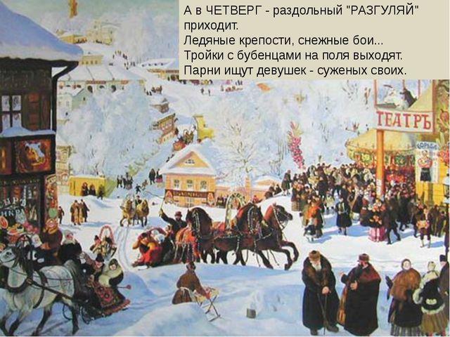 """А в ЧЕТВЕРГ - раздольный """"РАЗГУЛЯЙ"""" приходит. Ледяные крепости, снежные бои....."""