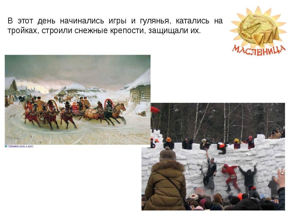 В этот день начинались игры и гулянья, катались на тройках, строили снежные к...