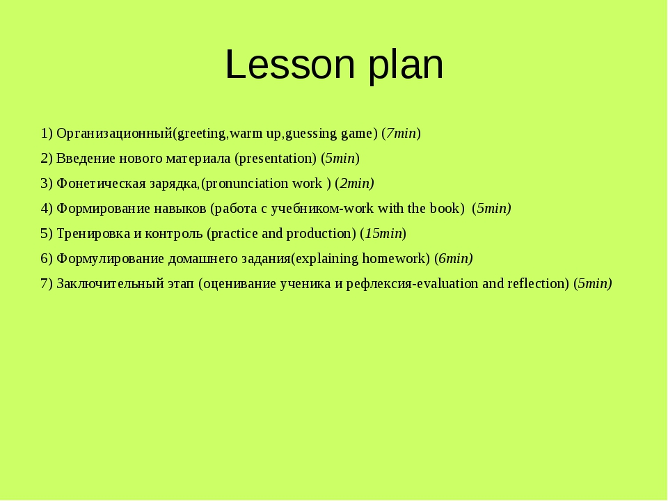 Lesson plan 1) Организационный(greeting,warm up,guessing game) (7min) 2) Введ...