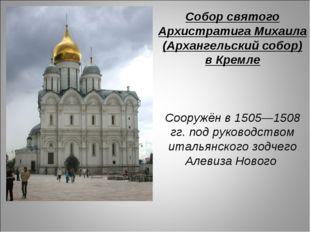 Собор святого Архистратига Михаила (Архангельский собор) в Кремле Сооружён в