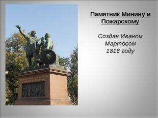 Памятник Минину и Пожарскому Создан Иваном Мартосом 1818 году