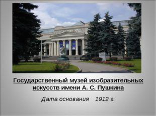 Государственный музей изобразительных искусств имени А. С. Пушкина Дата основ