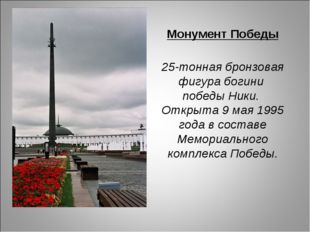 Монумент Победы 25-тонная бронзовая фигура богини победы Ники. Открыта 9 мая