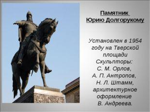 Памятник Юрию Долгорукому Установлен в 1954 году на Тверской площади Скульпто