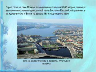 Город стоит на реке Москве, возвышаясь над нею на 30-35 метров, занимает выго