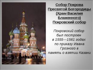 Собор Покрова Пресвятой Богородицы (Храм Василия Блаженного) Покровский собор