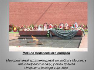 Могила Неизвестного солдата Мемориальный архитектурный ансамбль в Москве, в А