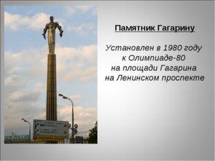 Памятник Гагарину Установлен в 1980 году к Олимпиаде-80 на площади Гагарина н