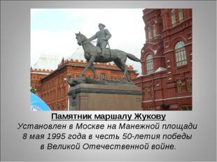 Памятник маршалу Жукову Установлен в Москве на Манежной площади 8 мая 1995 го