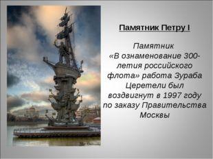 Памятник Петру I Памятник «В ознаменование 300-летия российского флота» работ