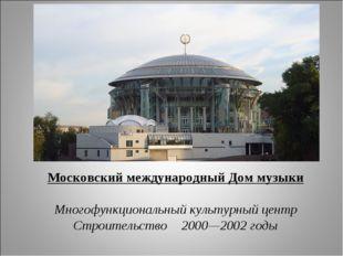 Московский международный Дом музыки Многофункциональный культурный центр Стро