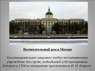 Воспитательный дом в Москве Благотворительное закрытое учебно-воспитательное