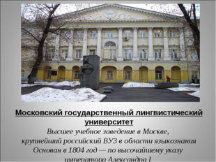 Московский государственный лингвистический университет Высшее учебное заведен