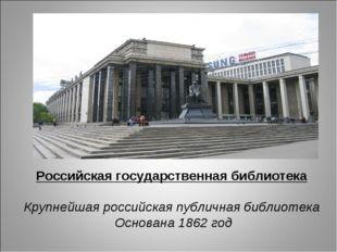 Российская государственная библиотека Крупнейшая российская публичная библиот