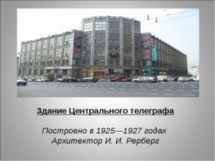 Здание Центрального телеграфа Построено в 1925—1927 годах Архитектор И. И. Ре