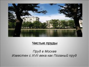 Чистые пруды Пруд в Москве Известен с XVII века как Поганый пруд