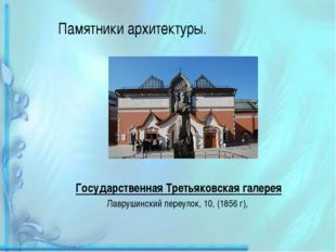 Памятники архитектуры. Государственная Третьяковская галерея Лаврушинский пер