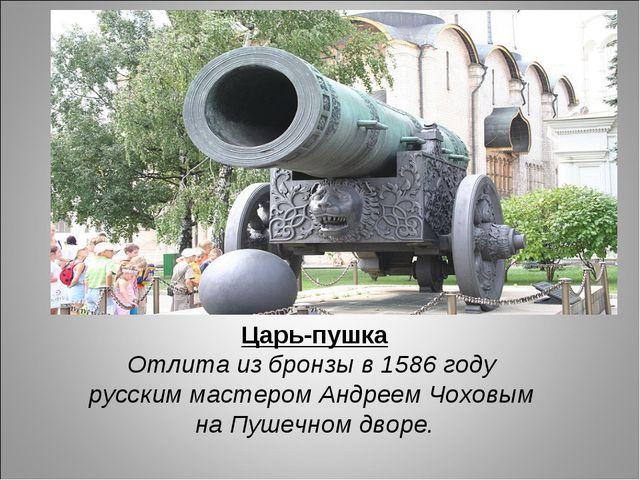 Царь-пушка Отлита из бронзы в 1586 году русским мастером Андреем Чоховым на П...