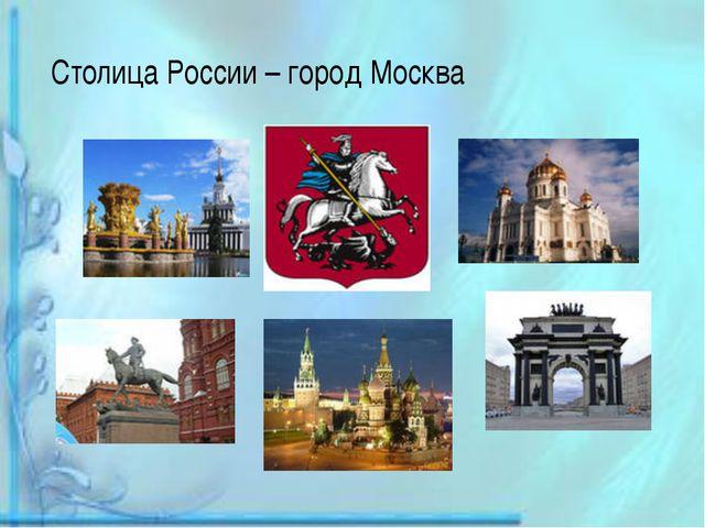 Столица России – город Москва