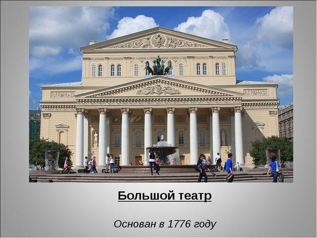 Большой театр Основан в 1776 году