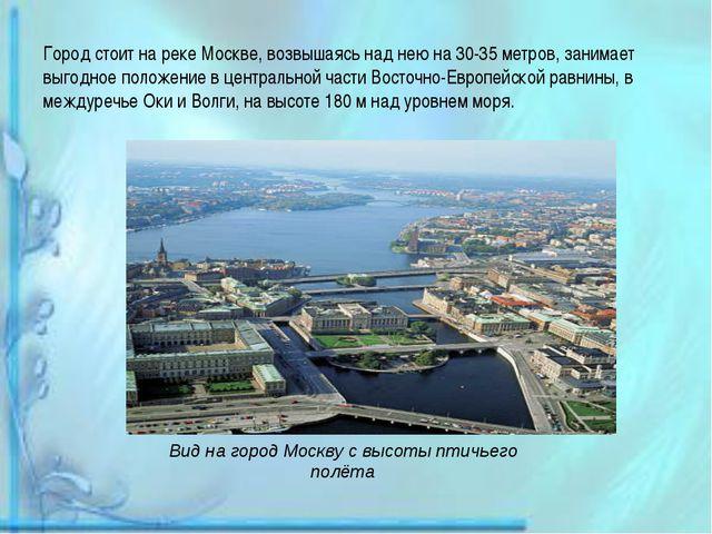 Город стоит на реке Москве, возвышаясь над нею на 30-35 метров, занимает выго...