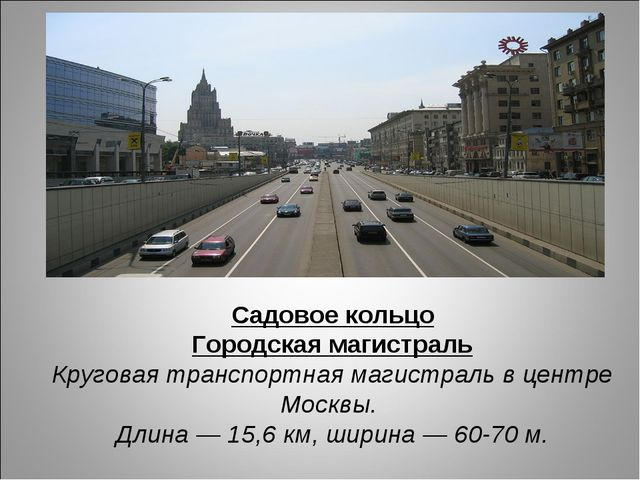 Садовое кольцо Городская магистраль Круговая транспортная магистраль в центре...