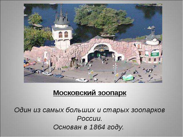 Московский зоопарк Один из самых больших и старых зоопарков России. Основан в...
