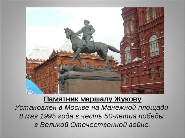 Памятник маршалу Жукову Установлен в Москве на Манежной площади 8 мая 1995 го...