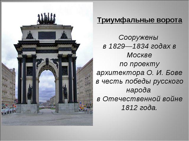 Триумфальные ворота Сооружены в 1829—1834 годах в Москве по проекту архитекто...