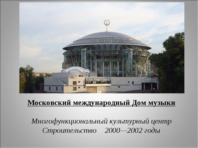 Московский международный Дом музыки Многофункциональный культурный центр Стро...