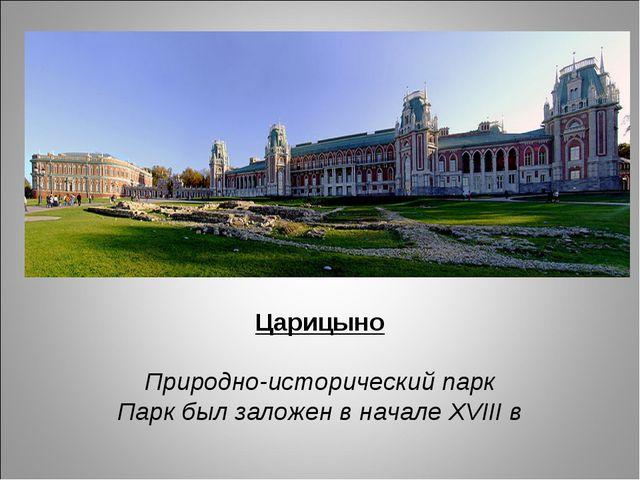 Царицыно Природно-исторический парк Парк был заложен в начале XVIII в