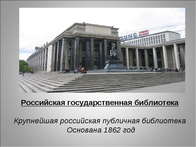 Российская государственная библиотека Крупнейшая российская публичная библиот...