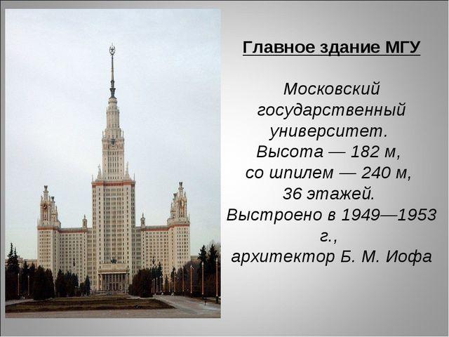 Главное здание МГУ Московский государственный университет. Высота — 182 м, со...
