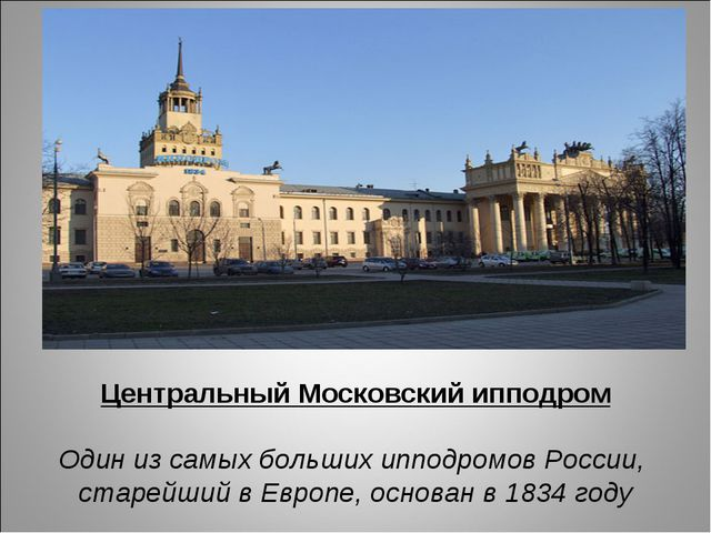 Центральный Московский ипподром Один из самых больших ипподромов России, стар...