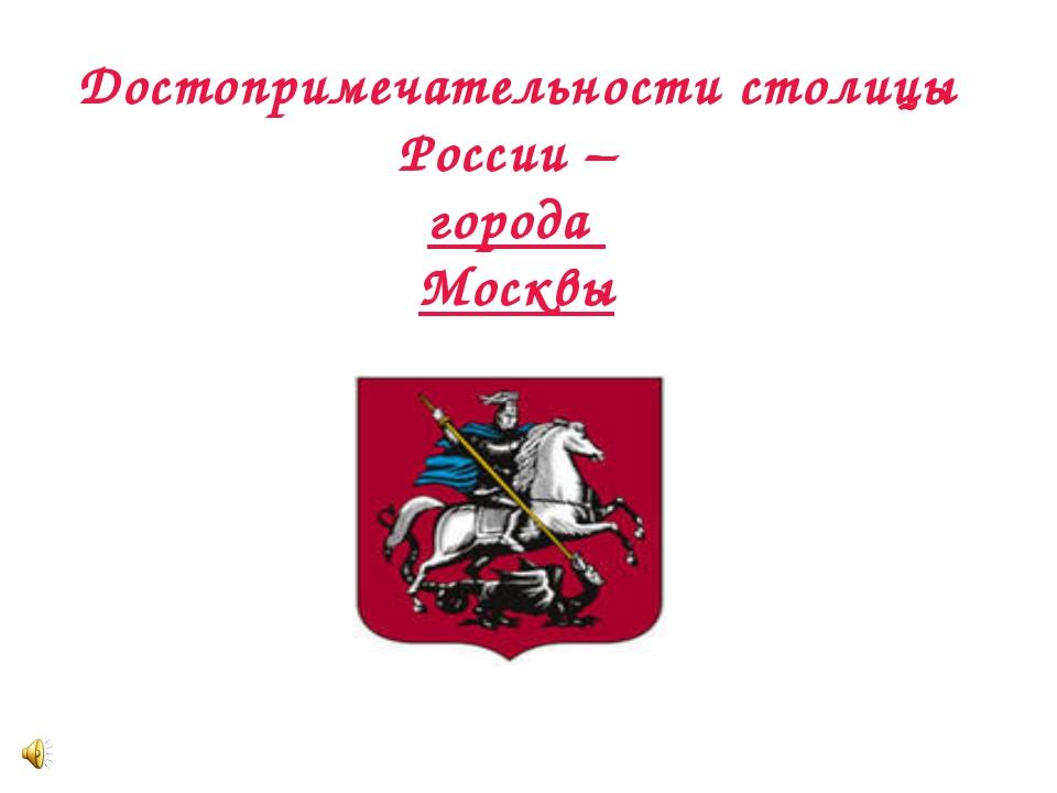 Достопримечательности столицы России – города Москвы