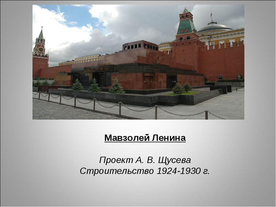 Мавзолей Ленина Проект А. В. Щусева Строительство 1924-1930 г.