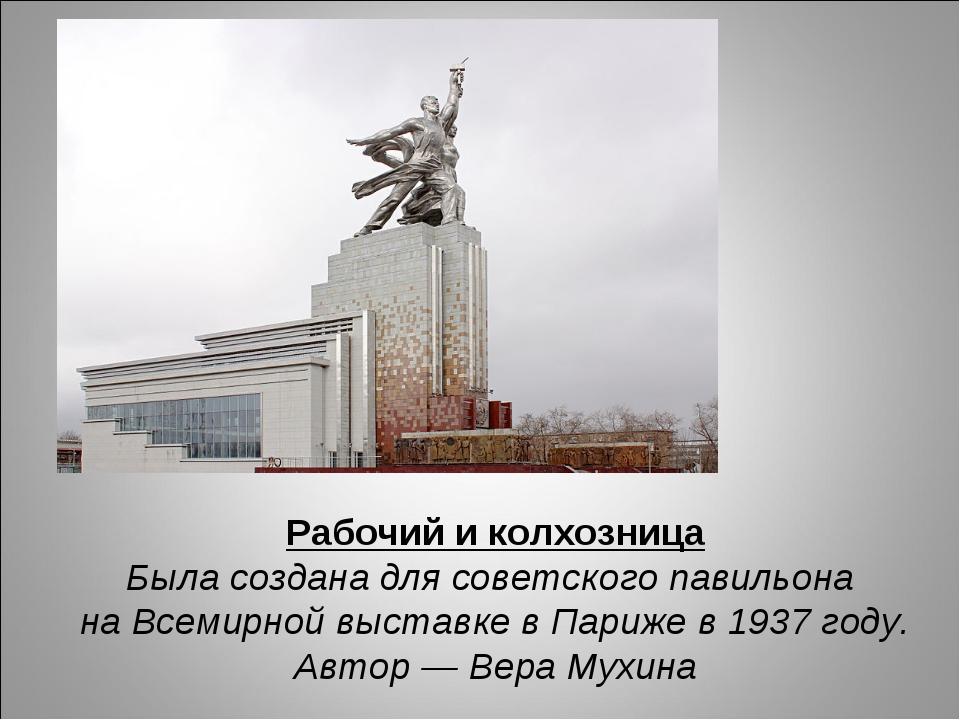 Рабочий и колхозница Была создана для советского павильона на Всемирной выста...