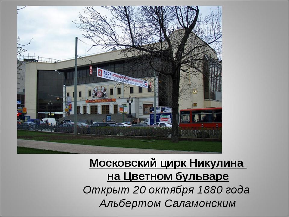 Московский цирк Никулина на Цветном бульваре Открыт 20 октября 1880 года Альб...