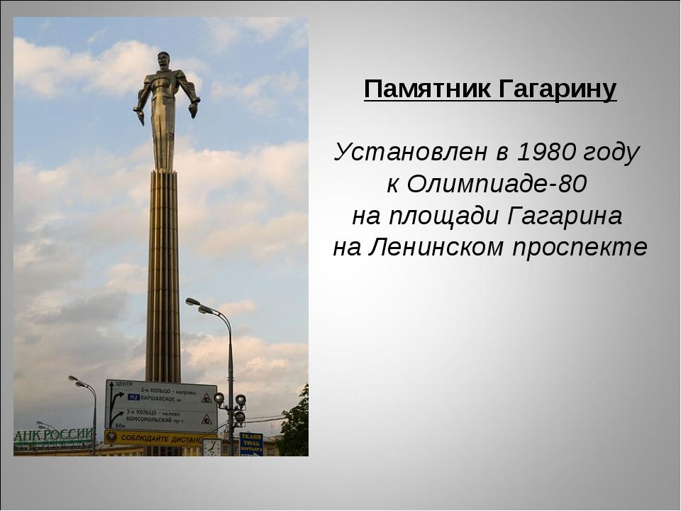 Памятник Гагарину Установлен в 1980 году к Олимпиаде-80 на площади Гагарина н...