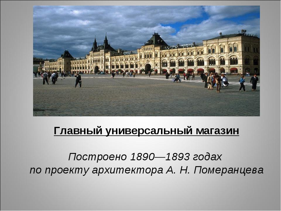 Главный универсальный магазин Построено 1890—1893 годах по проекту архитектор...